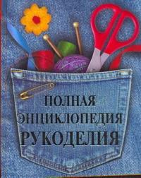 Полная энциклопедия рукоделия Бойко Е.А.
