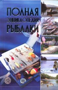 Полная энциклопедия рыбалки - фото 1
