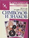 Адамчик В.В. - Полная энциклопедия символов и знаков' обложка книги