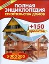 Рыженко В.И. - Полная энциклопедия строительства домов обложка книги