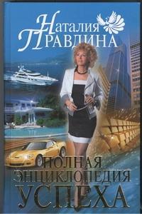 Полная энциклопедия успеха - фото 1