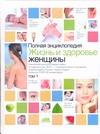 Полная энциклопедия. Жизнь и здоровье женщины. В 2т. Том1+Том2
