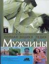 Полная энциклопедия. Жизнь и здоровье мужчины. В 2т. Том1+Том2 - фото 1