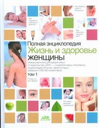 Непокойчицкий Г.А. Полная энциклопедия.Жизнь и здоровье женщины. В 2 т. Т1