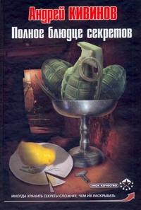 Кивинов А. - Полное блюдце секретов обложка книги
