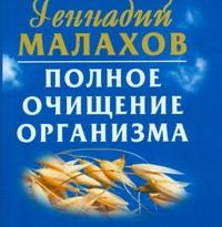 Полное очищение организма Малахов Г.П.