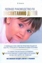 Кеннеди Мишель - Полное руководство по воспитанию детей' обложка книги