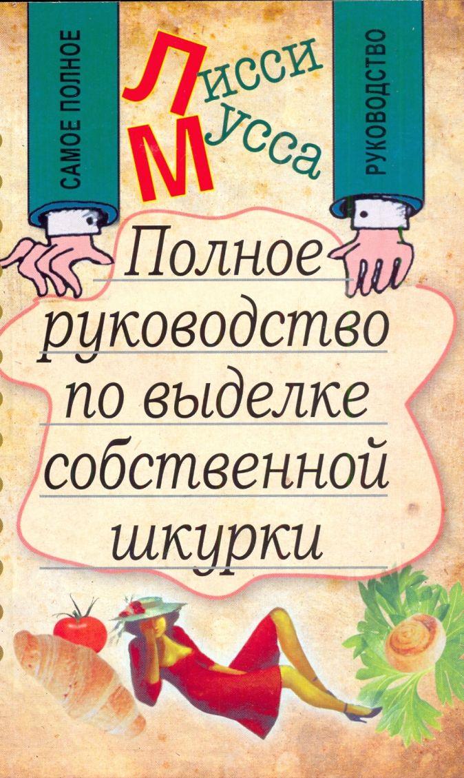 Лисси Мусса - Полное руководство по выделке собственной Шкурки обложка книги
