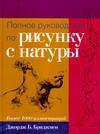Бриджмен Д.Б. - Полное руководство по рисунку с натуры' обложка книги