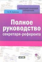 Байкова И.Ю. - Полное руководство секретаря-референта' обложка книги