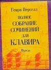 Полное собрание сочинений для клавира. Пьесы Перселл Г.