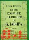 Перселл Г. - Полное собрание сочинений для клавира. Сюиты' обложка книги
