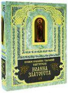 Полное собрание сочинений Иоанна Златоуста. Кн.1(т.1-3), кн.2(т.4-6)