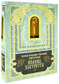 Полное собрание сочинений Иоанна Златоуста. Книга 3 (том 7-9), книга 3(том 10-12)