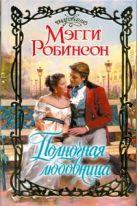 Робинсон М. - Полночная любовница' обложка книги