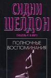 Шелдон С. - Полночные воспоминания обложка книги