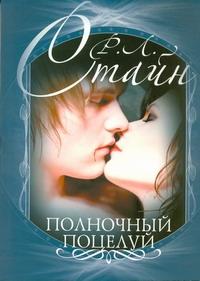 Стайн Р.Л. - Полночный поцелуй обложка книги