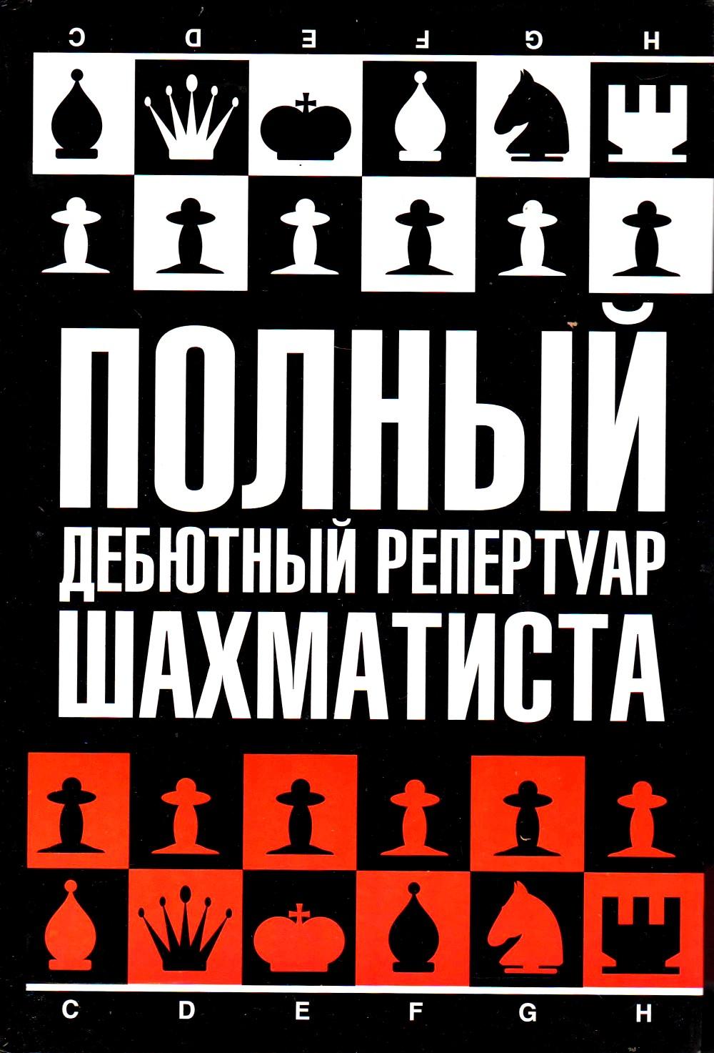 Калиниченко Н.М. Полный дебютный репертуар шахматиста паллисер р атака торре дебютный репертуар за белых