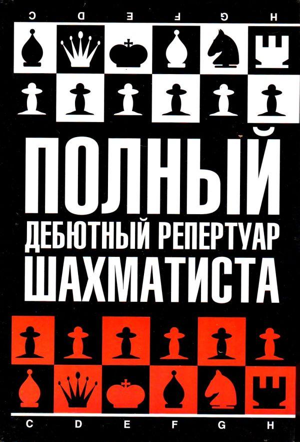 Полный дебютный репертуар шахматиста Калиниченко Н.М.