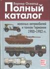 Освальд В. - Полный каталог военных автомобилей и танков Германии 1900 - 1982 гг.' обложка книги