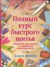 Шаффер Клер Б. - Полный курс быстрого шитья' обложка книги