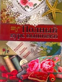 Полный курс вышивки Бойко Е.А.