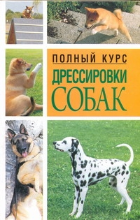 Полный курс дрессировки собак