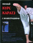 Хассел Р.Д. - Полный курс каратэ' обложка книги