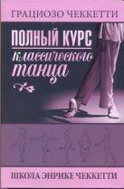 Чеккетти Г. - Полный курс классического танца' обложка книги