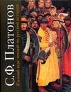 Полный курс лекций по русской истории - фото 1