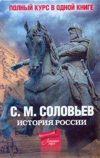 Полный курс русской истории Соловьев С.М.