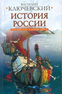 Полный курс русской истории Ключевский В.О.