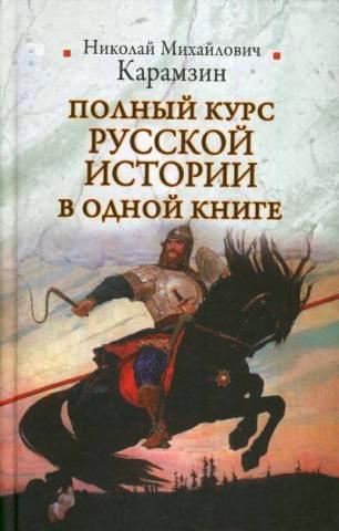 Карамзин Н.М. - Полный курс русской истории в одной книге обложка книги