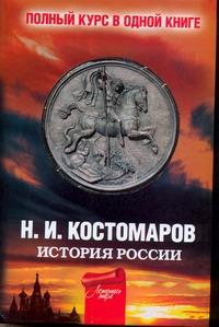 Костомаров Н.И. - Полный курс русской истории от Костомарова обложка книги