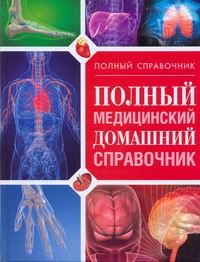 Полный медицинский домашний справочник