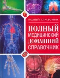 Полный медицинский домашний справочник Орлова Любовь