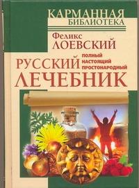Лоевский Феликс - Полный настоящий простонародный русский лечебник обложка книги