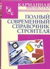 Полный современный справочник строителя Горбов А.М.