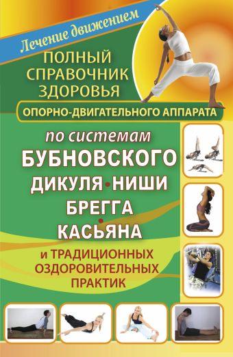 Полный справочник здоровья опорно-двигательного аппарата по системам Бубновского Карпухина Виктория
