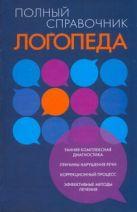 Смирнова .Л. - Полный справочник логопеда' обложка книги