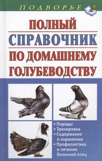 Полный справочник по домашнему голубеводству
