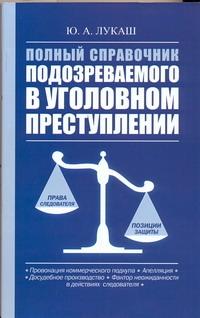 Полный справочник подозреваемого в уголовном преступлении