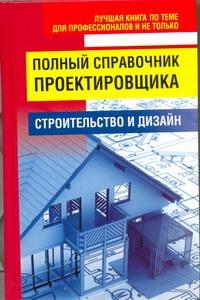Полный справочник проектировщика Белов Н.В.