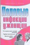 Хворостухина С.А. - Половые инфекции у женщин' обложка книги
