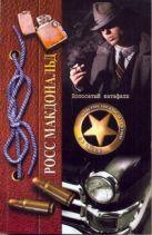 Макдональд Росс - Полосатый катафалк' обложка книги