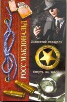Макдональд Росс - Полосатый катафалк. Смерть на выбор' обложка книги