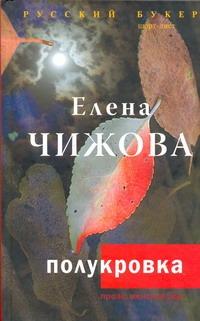 Полукровка Чижова Е.С.