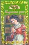 Полуночные грехи Логан К.