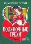 Логан К. - Полуночные грехи' обложка книги