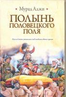 Аджи М. - Полынь Половецкого поля' обложка книги
